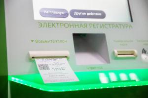 EMIAS ATM