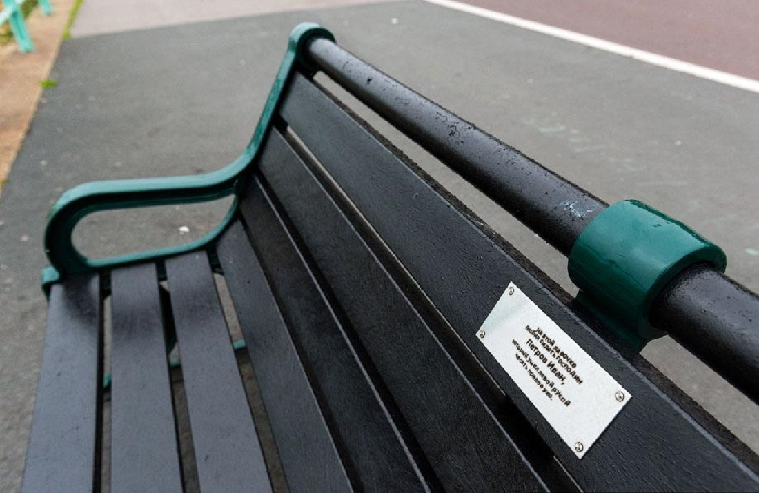It is now possible to have your own inscribed bench in the Gorky Park
