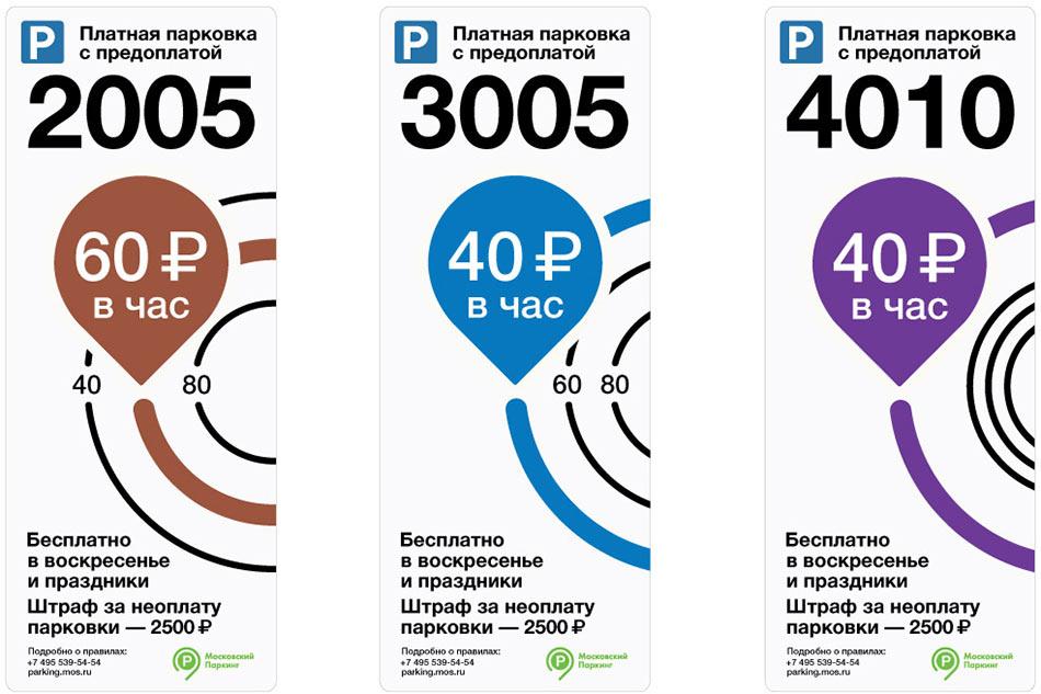 Art Lebedev Studio developed design for Moscow parking
